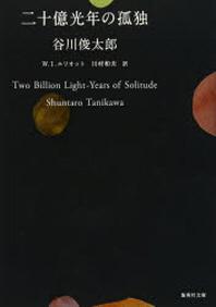 [해외]二十億光年の孤獨