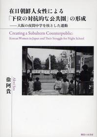 [해외]在日朝鮮人女性による「下位の對抗的な公共圈」の形成 大阪の夜間中學を核とした運動