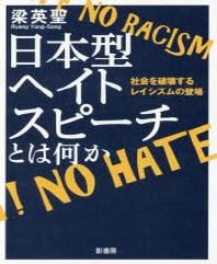 [해외]日本型ヘイトスピ-チとは何か 社會を破壞するレイシズムの登場