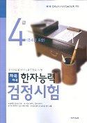 한자능력검정시험(4급)(차곡차곡) #