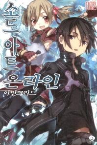 소드 아트 온라인. 2: 아인크라드(J노블(J Novel))