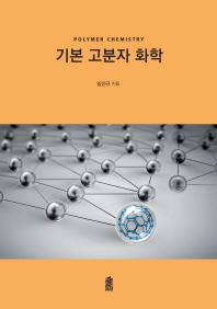 기본 고분자 화학