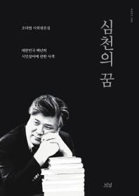 심천의 꿈(나남신서 1968)(양장본 HardCover)