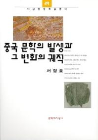 중국 문학의 발생과 그 변화의 궤적(서남동양학술총서 23)
