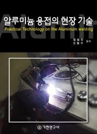 알루미늄 용접의 현장 기술(반양장)