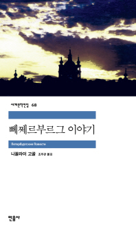 뻬쩨르부르그 이야기(세계문학전집 68)