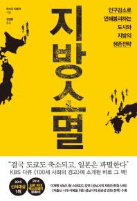 지방소멸 /와이즈베리/3-091324
