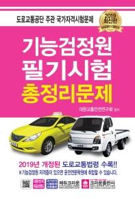 기능검정원 필기시험 총정리문제(2019)