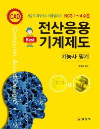 전산응용 기계제도 기능사 필기(2판)