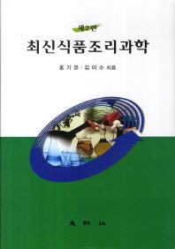 최신식품조리과학(2판)