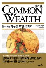 Common Wealth(커먼 웰스)(양장본 HardCover)