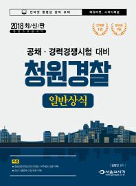 청원경찰 일반상식 한권으로 끝내기(2018)