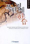 북한경제학습