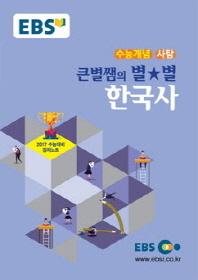 큰별쌤의 별 별 한국사(2017 수능대비)(EBS 강의노트 수능개념)