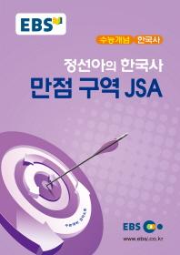 정선아의 한국사 만점 구역 JSA(EBS 강의노트 수능개념)