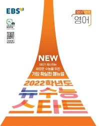 고등 영어영역 영어(2021)(2022 수능대비)(EBS 뉴수능 스타트)