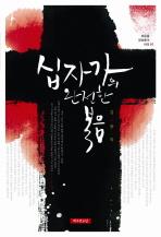 십자가의 완전한 복음(복음을 영화롭게 하라 1)