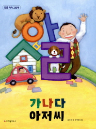 가나다 아저씨(빅북)(한글 쑥쑥 그림책)