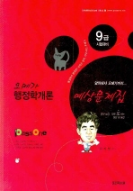 행정학개론 예상문제집(9급)(2008)(PASS ONE 오메가)