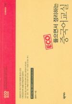중국어교실(들으면서 정리하는)(Ecobook Chinese 201)