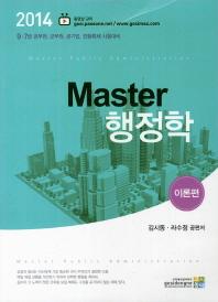 행정학 세트(9 7급)(2014)(Master)(전2권) #
