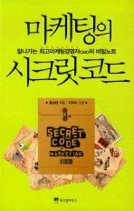 마케팅의 시크릿 코드 /새책 수준/ ☞ 서고위치:go 3