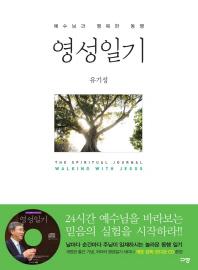 영성일기(CD1장포함)