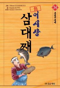 어시장 삼대째. 34: 조개맛 생선