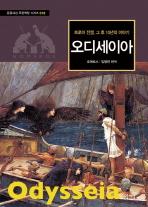 오디세이아(푸른책장 시리즈 18)