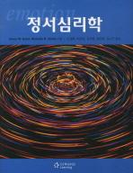 정서심리학 4쇄