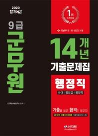행정직 14개년 기출문제집(9급 군무원)(2020)