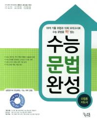 수능문법완성(수업용지도서)(2017)