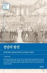 정당의 발견(개정판)(정치발전소 강의노트 2)