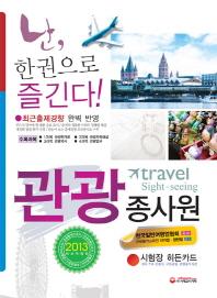 관광종사원 한권으로 즐긴다(2013)
