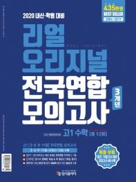고등 수학 고1 전국연합 3개년 모의고사(2020)(리얼 오리지널)