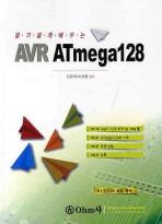 AVR ATMEGA 128
