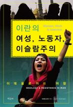이란의 여성 노동자 이슬람주의