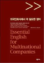 외국인 회사에서 꼭 필요한 영어 (CASSETTE TAPE 2개 포함)