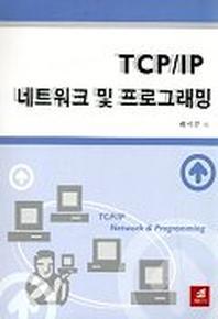 TCP/IP 네트워크 및 프로그래밍