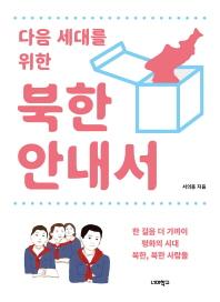북한 안내서(다음 세대를 위한)