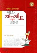 고동호의 재무제표 읽는 법(2008)