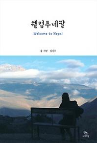 웰컴 투 네팔