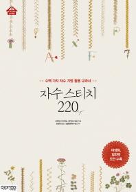 자수 스티치 220(Stylish Living 12)