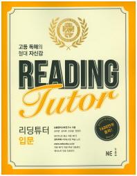 리딩튜터(Reading Tutor): 입문