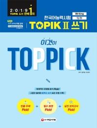 한국어능력시험 TOPIK 2 쓰기, 이것이 TOP PICK(2019)