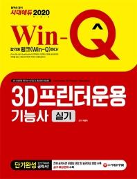 3D프린터운용기능사 실기 단기완성(2020)(Win-Q)