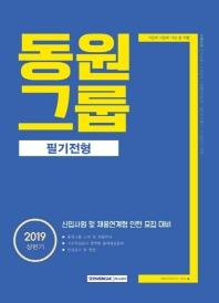 동원그룹 필기전형(2019 상반기)(기쎈)