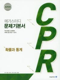 고등 확률과 통계 문제기본서(2019)(메가스터디 CPR)
