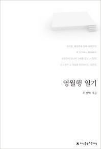 영월행 일기(지식을만드는지식 한국희곡선집)