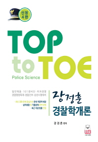 Top to Toe 장정훈 경찰학개론(신정판)(4판)